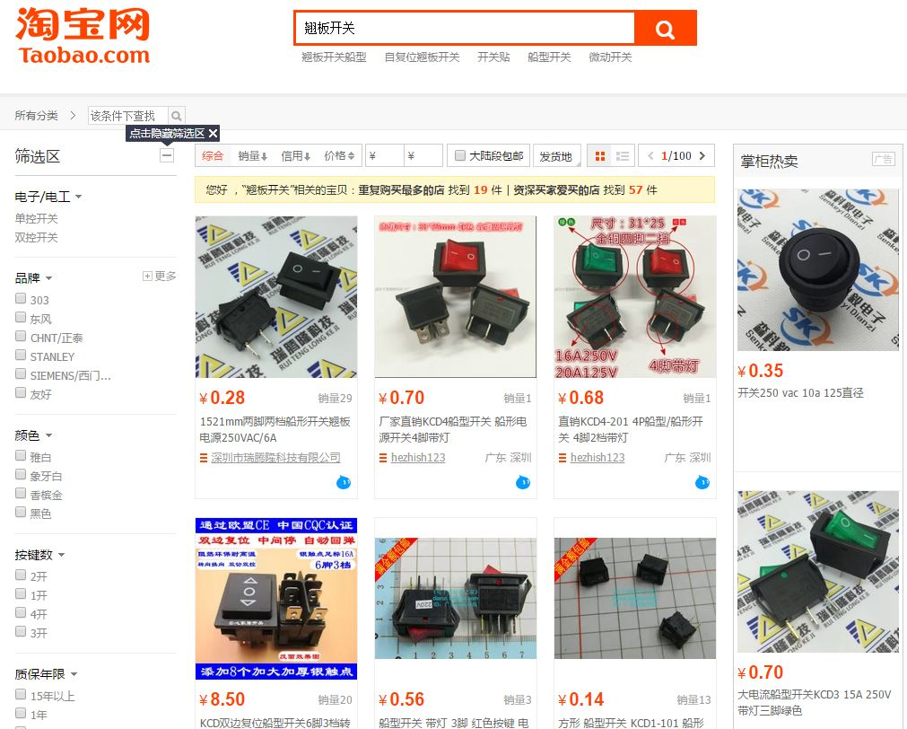 A selection of rocker switches from TaoBao